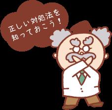 シロアリ博士