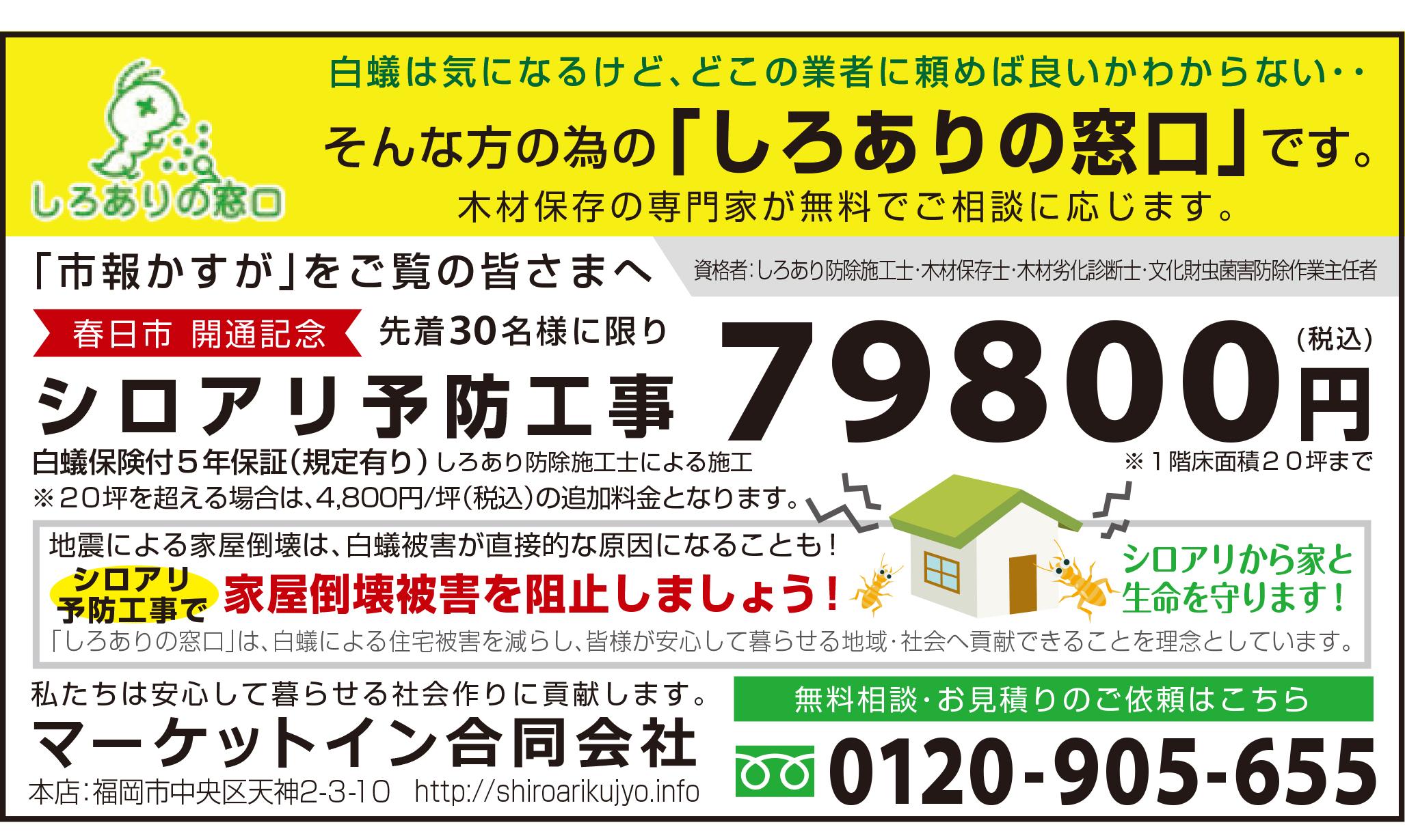 福岡県春日市「市報かすが」掲載広告