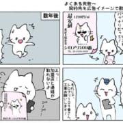 四コマ漫画_よくある失敗~契約先を広告イメージで勘違い