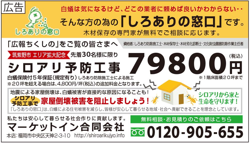 福岡県筑紫野市のシロアリ駆除「広報ちくしの」1月15日号 掲載広告