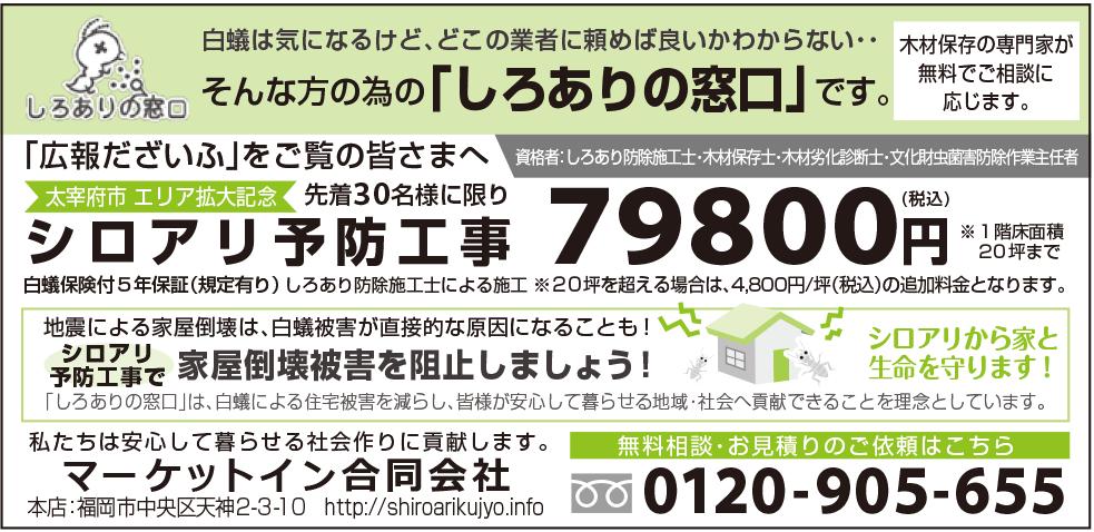 福岡県太宰府市のシロアリ駆除「広報だざいふ」3月号 掲載広告