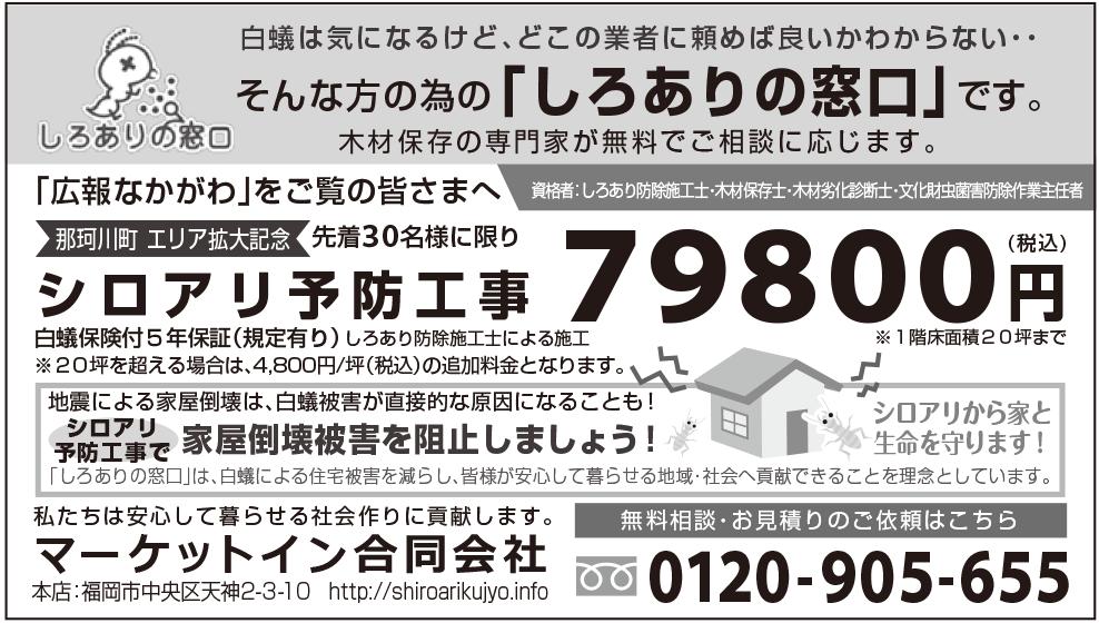 福岡県筑紫郡那珂川町のシロアリ駆除「広報なかがわ」2月号 掲載広告