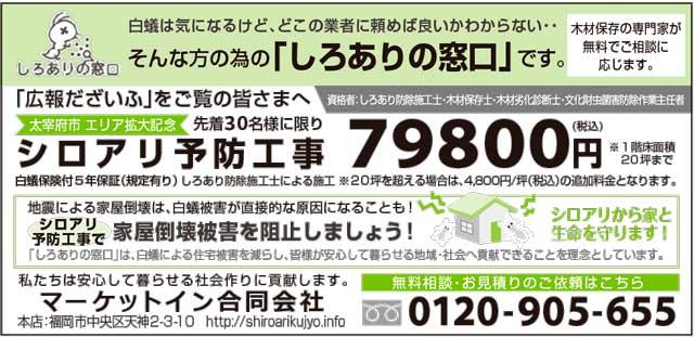 福岡県太宰府市のシロアリ駆除のキャンペーン