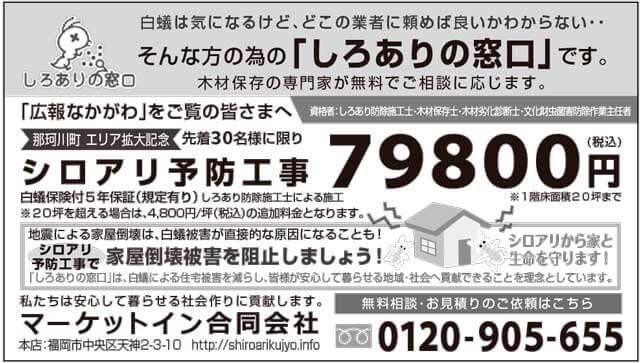 福岡県筑紫郡那珂川町のシロアリ駆除のキャンペーン