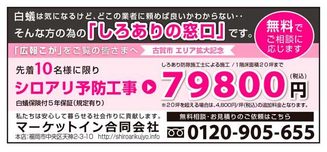 福岡県古賀市のシロアリ駆除のキャンペーン