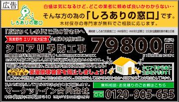 福岡県筑紫野市のシロアリ駆除のキャンペーン