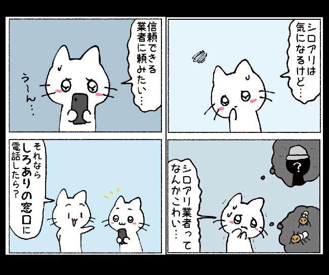 4コマ漫画_シロアリ相談編_650×542