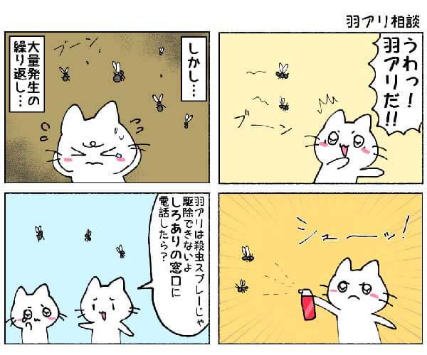 四コマ漫画_羽アリ大量発生