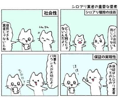 四コマ漫画_シロアリ業者の重要な要素_400×333