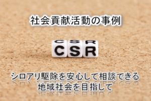 csr_banar06