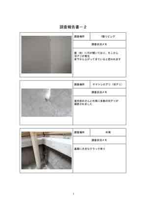 神奈川県横浜市K邸調査報告書1