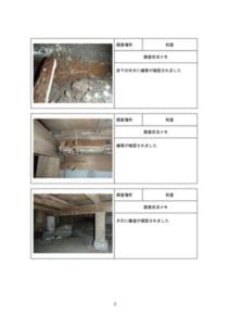 神奈川県横浜市S邸調査報告書2