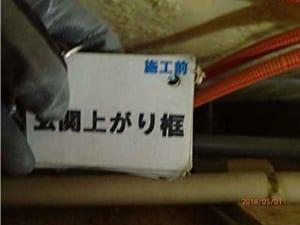 神戸市I邸報告書2