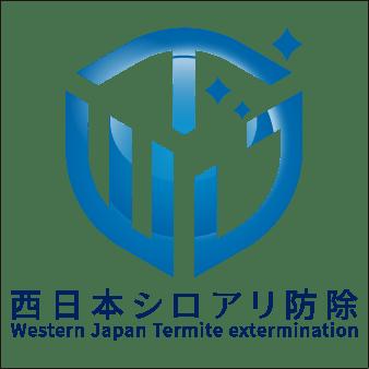 西日本シロアリ防除